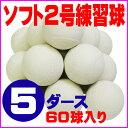 【送料無料】 超特価 ソフトボール 2号 練習球 (スリケン・検定落ち・ナイガイ製) 5ダ