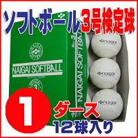 内外ゴムソフトボール検定球3号(1ダース12球入り)NAIGAI-soft3-12【02P18Jun16】【RCP】