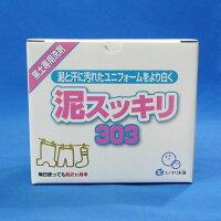 泥スッキリ本舗泥汚れ専用洗剤・泥スッキリ303(黒土専用)doro-303N