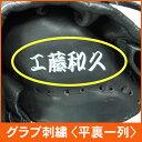 野球・ソフトボール グラブ オンネーム 刺繍 (平裏一列) shisyuu-01【02P05Nov16】【RCP】