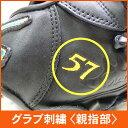 野球・ソフトボール グラブ オンネーム 刺繍 (親指部) shisyuu-05【02P05Nov16】【RCP】