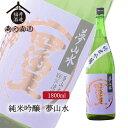 四海王 日本酒 純米吟醸 夢山水 1800ml ギフト 贈り物 に最適 福井酒造 蔵元直送