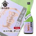 四海王 日本酒 純米吟醸 夢山水 720ml ギフト 贈り物 に最適 福井酒造 蔵元直送
