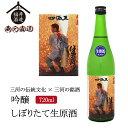 日本酒 三河手筒花火ラベル2019年バージョン「四海王 しぼりたて生原酒」 720ml ギフト 贈り物 に最適