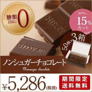 カロリー シュガー クーベルチュールチョコレート まとめ買い チョコレート