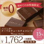★初回限定送料無料★ノンシュガー チョコレート50枚 (糖質制限 糖類ゼロ)【楽ギフ_包装】【楽ギフ_のし】お菓子 【05P06Aug16】おためし