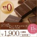 チョコ屋 ノンシュガー クーベルチュール チョコレート 50枚入り【楽ギフ_包装】【