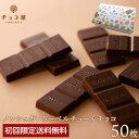 チョコレート 【初めてのお客様限定】送料無料 チョコ屋 ノン...