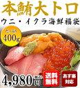 【送料無料】三冠王集結!本マグロ大トロ、無添加うに、北海道産...