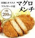 【簡単調理】電子レンジでチンでもサクサク!お弁当にも使える!天然マグロメンチカツセット!1枚200円!【マグロ】【まぐろ】【魚】【レンチン】80465(税込)