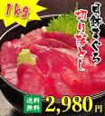【送料無料】メバチマグロ(目鉢鮪)の切り落としが1kgも入ってる!形はともかく新鮮なまぐろをお腹いっぱい食べたい方にオススメです..