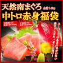 【送料無料】天然南まぐろ中トロ赤身福袋!計1.2kgの大ボリ...