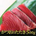 カツオ 鰹 かつおのたたき500g(税込) 80379...
