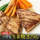 惣菜 マグロ まぐろ 鮪 国産まぐろハラモ生姜焼き250g×5 送料無料 9~10人前 84621