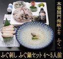 【こだわりの生】本場関門海峡とらふぐ料理専門店ふく一ふくいち...