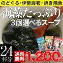 【ネコポス送料無料】選べる 海藻たっぷりスープ 40g×3袋だし たっぷり24食分!! 海藻 スープ SP wk01