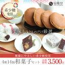 【送料無料】内祝い 希少糖 和菓子セット ギフト 和菓子 詰...