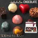 【遅れてごめんね!】バレンタイン チョコレート 8個入 se...