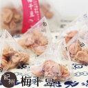 【在庫処分】【訳あり賞味期限2020年6月15日】 梅干豆 70g