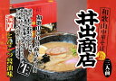 ☆レターパックプラス対応☆和歌山ラーメン 名店井出商店 3食入