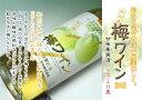 梅ワイン 白 360ml