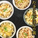 【ネコポス送料無料】当店人気の 炊き込みご飯の素 5種から選べる 3袋 詰め合わせ ギ
