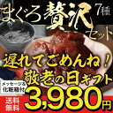 【敬老の日 ギフト】お中元に!まぐろ贅沢佃煮セット【当店人気...