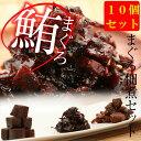 【マグロの佃煮7種類から選べる10個福袋ボリュームセット】!...