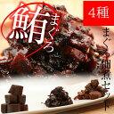 【期間限定1980円→1333円】まぐろの佃煮7種類から選べ...
