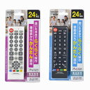 テレビ リモコン 汎用 汎用リモコン テレビ シンプルリモコン テレビ専用 シンプルTVリモコン 2カラー選択 OHM オーム電機