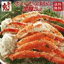 たらばがに蟹脚2kg | かに カニ 蟹 たらば タラバガニ...