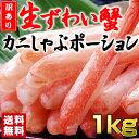 生ずわい蟹カニしゃぶ殻むき棒ポーション 1kg (約3〜4人前) [かに] [カニ] [蟹] [送料無料] [お歳暮 ズワイ かにしゃぶ]