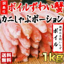 ボイルずわい蟹カニしゃぶ殻むき棒ポーション 1kg (約3〜4人前) [かに] [カニ] [蟹] [送料無料] [お歳暮 ズワイ かにしゃぶ]