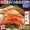 【楽天スーパーSALE半額特価】ボイルたらばがに蟹脚1kg ...