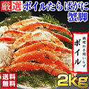 【楽天スーパーSALE半額特価】ボイルたらばがに蟹脚2kg ...
