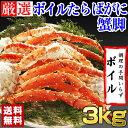 かに カニ 蟹 たらば タラバガニ タラバボイルたらばがに蟹脚3kg | かに カニ 蟹 たらば タラバガニ タラバ 焼きガニ バーベキュー かに鍋 カニ鍋 贈り物 贈答品 ギフト プレゼント お歳暮 お正月 年末年始