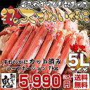 【あす楽OK】超特大5Lサイズ!幻の大ずわいがにカット済み 1kg (バルダイ種)(約3〜4人前) [総重量1.2kg] [かに] [カニ] [蟹] [送料無料...