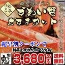 超早割クーポンで300円オフ!3,980円→3,680円送料無料! 料亭上すきカット本ずわいがに 750g (約3〜4人前)