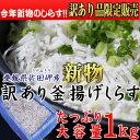 【訳あり】 愛媛県産 「新物」釜揚げしらす1kg ランキングお取り寄せ