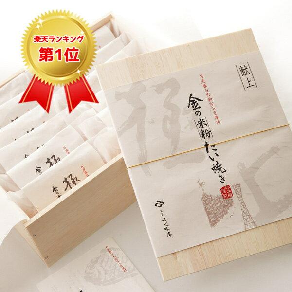 神戸セレクション5 認定商品 【極上】 金の米粉たい焼き 12匹入 ふく味庵謹製【たい焼き…...:fukumian:10000649