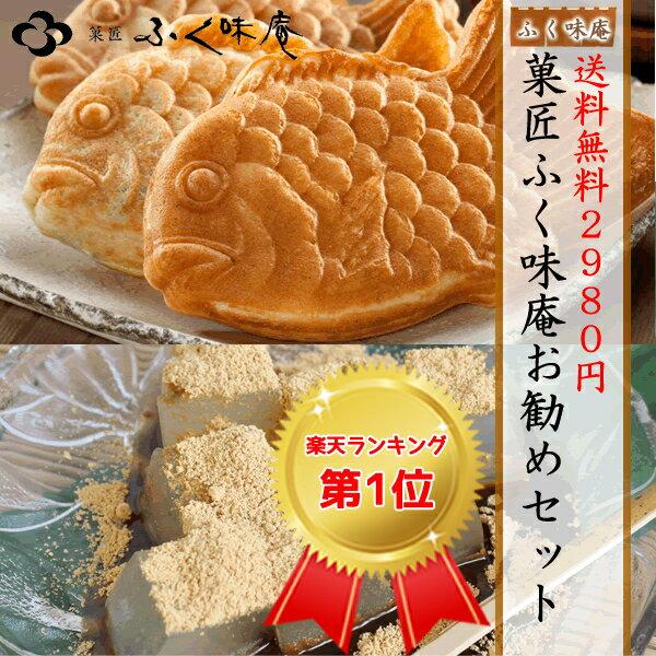 [送料無料] 店長のお勧めセット わらび餅4個(昔・簡易)+たい焼き12匹(5〜6種類程度…...:fukumian:10000106