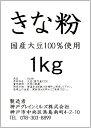 きな粉/きなこ【国内産】(1kg) 【福本穀粉工場】【製粉】【02P23Apr16】