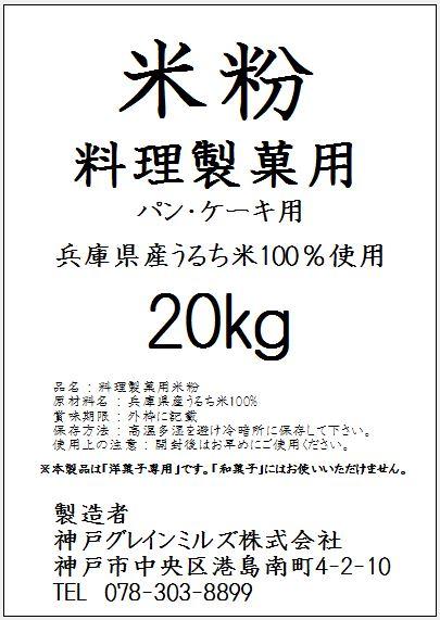 送料無料パン・ケーキ用米粉(洋菓子専用)国内産(20kg)北海道・沖縄・その他離島へのお届は[別途1