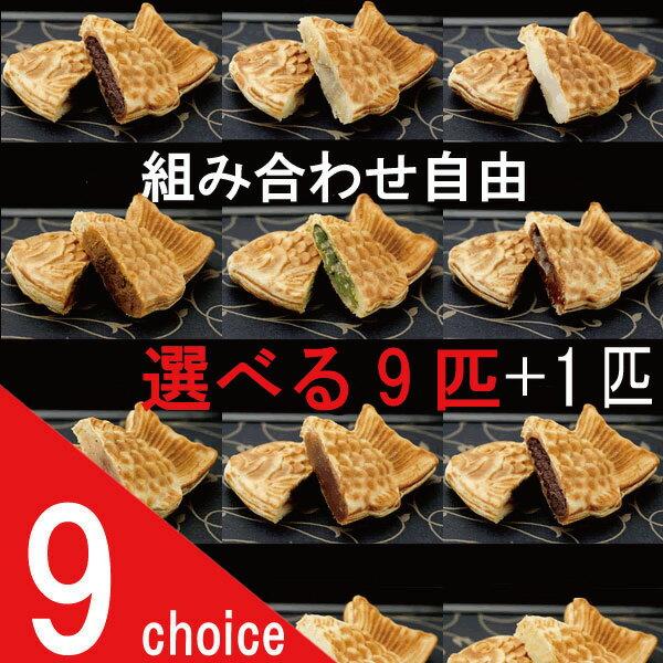 【送料無料/菓匠ふく味庵たい焼き】お好きなたい焼きが選べる9匹(ナイン)+1匹【たい焼き …...:fukumian:10000578