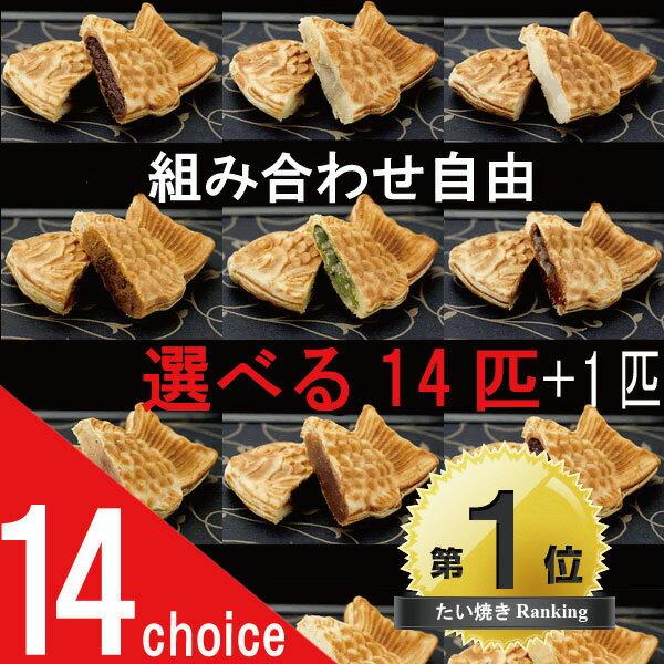 【送料無料/菓匠ふく味庵たい焼き】お好きなたい焼きが選べる14匹(フォーティーン)+1匹【…...:fukumian:10000594