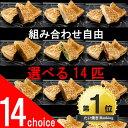 【送料無料/菓匠ふく味庵たい焼き】お好きなたい焼きが選べる14匹(フォーティーン)【たい焼き 鯛焼き たいやき 冷凍】※沖縄県・その周辺の離島へのお届は別途+1,000円が必要です。