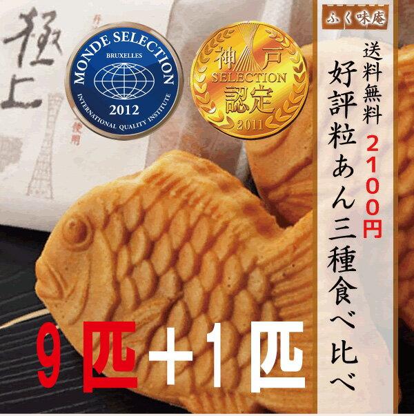 <送料無料>たい焼き3種 X 3匹<金のたい焼き3匹・米粉(つぶあん)たい焼き3匹・粒あんたい焼き...:fukumian:10000585