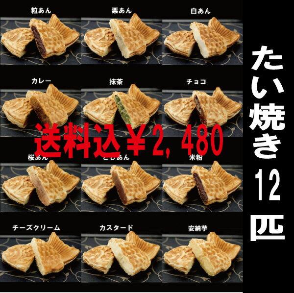 [福袋][送料無料] 焼き立て/たい焼き12匹 /5〜7種類程度 ※中身のご指定はお受けで…...:fukumian:10000529