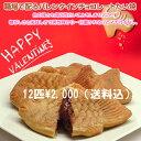 【送料込】バレンタインデーチョコレートたい焼12匹セット(12匹入り1箱)