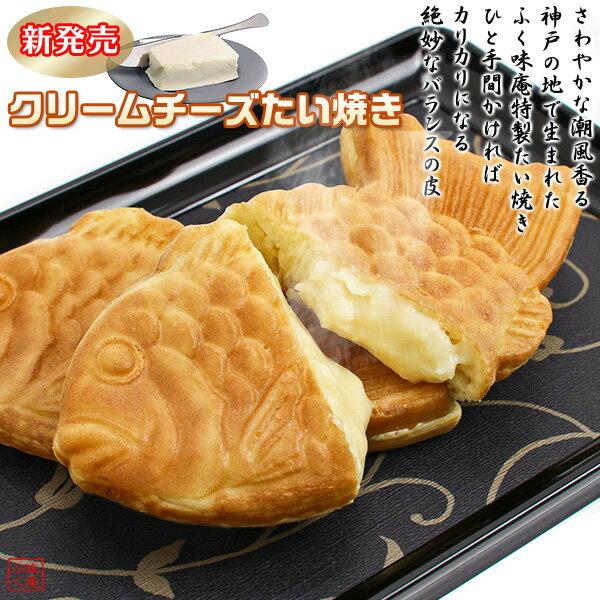 クリームチーズ たいやき 10匹【たい焼き 鯛焼き たいやき 冷凍】...:fukumian:10000535